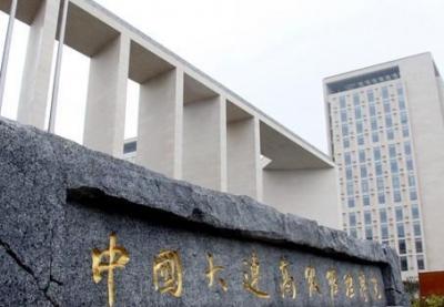 中国大连高级经理学院邀请磊石跨文化学院参与跨文化领导力工作坊